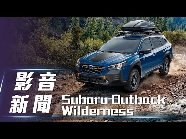 【影音新聞】Subaru Outback Wilderness 美規Outback 越野硬漢特仕版【7Car小七車觀點】