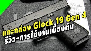 แกะกล่อง Glock19 Gen4 รีวิว การใช้งานเบื้องต้น