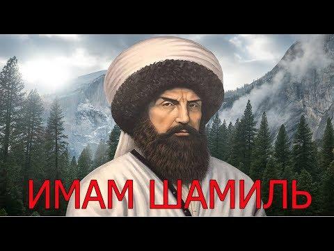 Имам Шамиль - третий Имам Дагестана и Чечни. Кавказская война. Имамат.