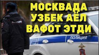 БУ АЁЛ МОСКВАДА ВАФОТ ЭТДИ