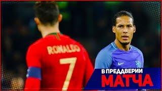ПОРТУГАЛИЯ - НИДЕРЛАНДЫ | 09.06.2019 | ЛИГА НАЦИЙ ФИНАЛ | ОБЗОР FIFA 19