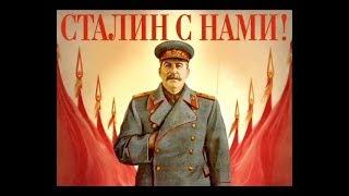 Сталин против Путина