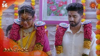 Chocolate - Episode 56 | 26th February 2020 | Sun TV Serial | Tamil Serial