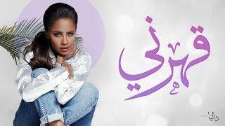 تحميل و استماع داليا - قهرني (حصرياً)   2018 MP3
