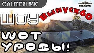 WoT уроды Выпуск #60 ~World of Tanks (wot)