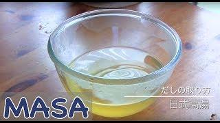 Method for making Japanese Dashi Broth | MASA's Cuisine ABC