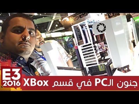 أجهزة PC مجنونة من قسم إكس بوكس في معرض E3