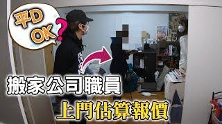 日本搬家公司報價了, 結果竟然?! 十年家居保險の收費?? (中文字幕)
