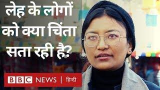 Kashmir से अलग होने के बाद Leh Ladakh के लोग किस बात की चिंता कर रहे हैं?  (BBC Hindi)