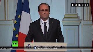 Слово и дело Олланда — уходящему президенту Франции не удалось справиться с терроризмом