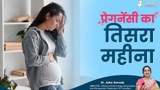 Third Month of Pregnancy -Dr Asha Gavade Umang Hospital