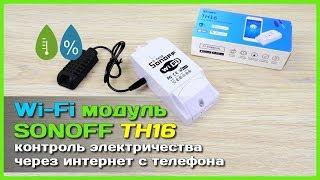 📦 Реле Sonoff TH16 - Wi-Fi выключатель - УМНЫЙ ДОМ своими руками