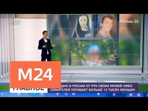 Ежегодно в России в результате домашнего насилия погибают больше 12 тысяч женщин - Москва 24