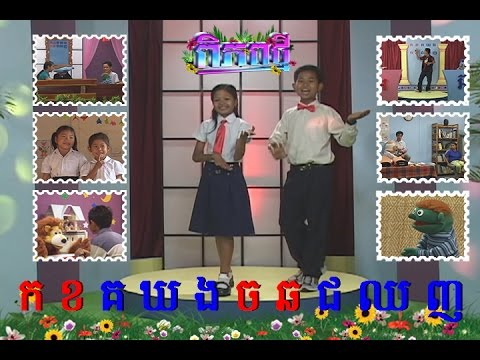 Learning Khmer Consonant Letter ក ខ គ ឃ ង ច ឆ ជ ឈ ញ