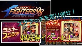 削りまくって稼ぎまくれ!【超お得イベント】ラッキースクラッチに挑戦! 【 The King Of Fighters'98 UMOL】