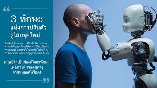 3 ทักษะที่ทำให้มนุษย์ต่างจากหุ่นยนต์