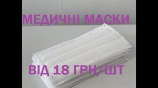 Медична захисна маска, комплект 10 штук від компанії Жіночі шуби та жилети з натурального хутра від Українського виробника - відео