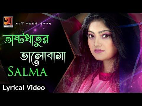 New Bangla Song | Austto Dhatu Valobasha | Salma | Official lyrical Video  downoad full Hd Video