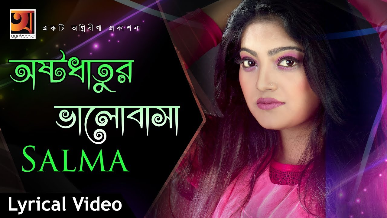 New Bangla Song | Austto Dhatu Valobasha | Salma | Official lyrical Video  downoad full Hd Video