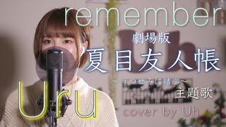 Uru『remember』「劇場版夏目友人帳〜うつせみに結ぶ〜」主題歌coverbyUh.