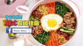 動手做-【鑄鐵鍋料理】韓式石鍋拌飯