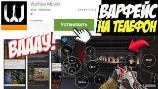 ШОК! WARFACE ВЫШЕЛ НА ТЕЛЕФОН! НОВЫЙ WARFACE MOBILE НА Android!