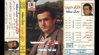 تحميل اغاني Azar Habib - Khames Cigara | عازار حبيب - خامس سيجاره MP3