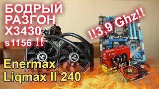 Разгон Xeon X3430 s1156 + водянка Enermax Liqmax II 240 + GTX 1050 Ti