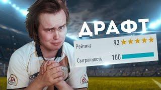 СОБРАЛ ДРАФТ 193