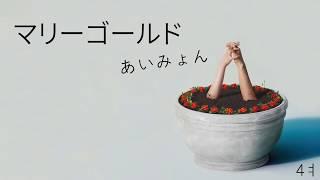 아이묭 - marigold (한글자막)