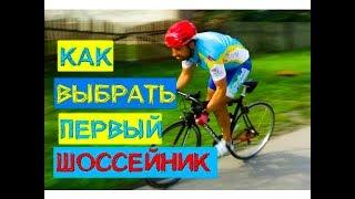 Как выбрать первый шоссейный велосипед
