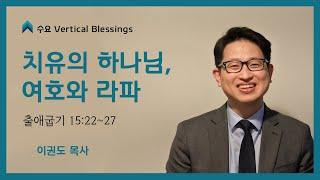 [예배자 시리즈] 치유의 하나님, 여호와 라파