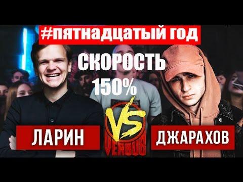 VERSUS BPM  Эльдар Джарахов VS Дмитрий Ларин в Скоростной прокрутке !!!!! пятнадцатый год