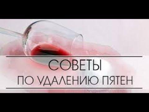 Как вывести пятно от красного вина, легкий и эффективный способ