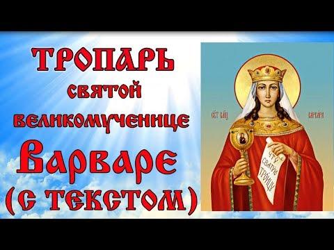 Тропарь великомученице Варваре (молитва с текстом и иконами)