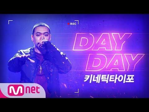 [키네틱타이포] The Time Goes On + Day Day - BewhY