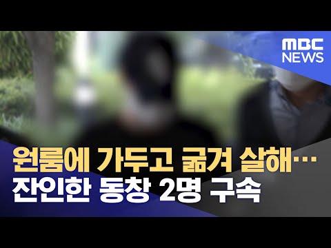 원룸에 가두고 굶겨 살해…잔인한 동창 2명 구속