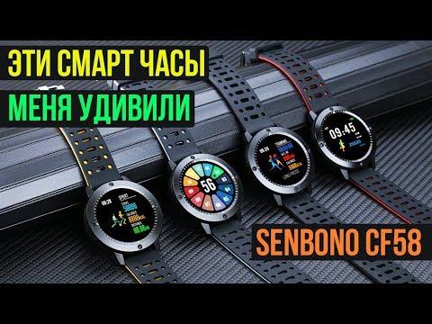 SENBONO CF58  - МНОГОФУНКЦИОНАЛЬНЫЕ УМНЫЕ ЧАСЫ - КАЧЕСТВО ЗА РАЗУМНЫЕ ДЕНЬГИ