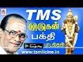 TMS TMS Murugan songs