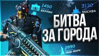 CityBattle | Virtual Earth - БЕСПЛАТНЫЙ РУССКИЙ ОНЛАЙН ШУТЕР! - ПЕРВЫЙ ВЗГЛЯД И ОБЗОР ОТ LEGA PLAY!