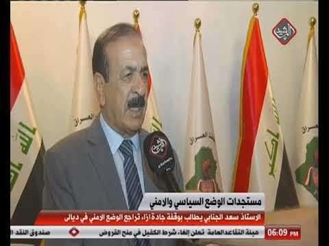 شاهد بالفيديو.. الاستاذ سعد الجنابي يطالب بوقفة جادة ازاء تراجع الوضع الامني في ديالى