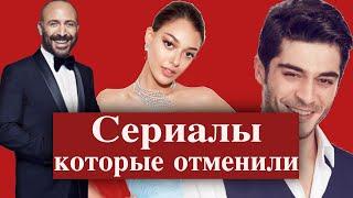 Сериалы, которых НЕ будет в сезоне 2019 - 2020