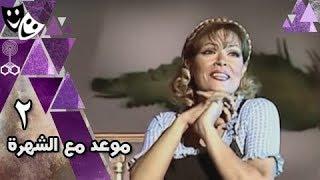 تحميل اغاني موعد مع الشهرة ׀ لوسي - ماجد المصري - السيد راضي ׀ الحلقة 02 من 15 MP3