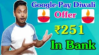 OMG..! Google-Pay Diwali Offer ₹251 Directly Into Bank !! New Refer Trick per Number ₹10/-