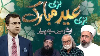 Hard Talk Pakistan with Dr Moeed Pirzada   Eid Special   22 July 2021    92NewsUK