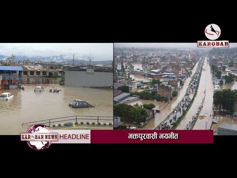 KAROBAR NEWS 2018 07 12 भक्तपुरवासीलाई बाढीले रुवायो, उद्धार गर्न क्रेन र डुंगा (भिडियोसहित)