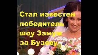 """Стал известен победитель шоу """"Замуж за Бузову"""". ДОМ-2, Новости, ТНТ"""