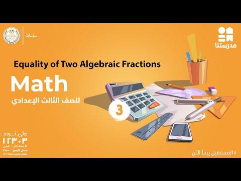 Equality of Two Algebraic Fractions | الصف الثالث الإعدادي | Math