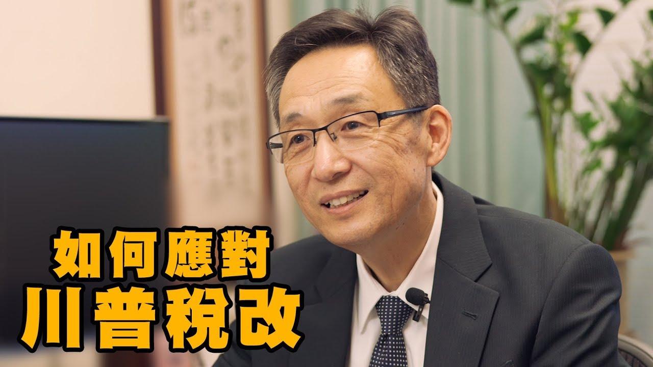 川普稅改對華人的影響是什麼?如何應對?