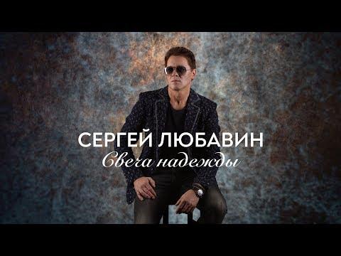 Сергей Любавин - Свеча надежды (клип) 2020